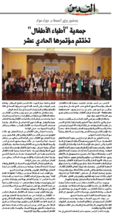 مؤتمر جمعية الاطفال 29.7.2017